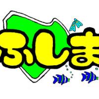黒島ふしまのロゴ