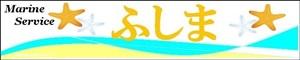 黒島のマリンサービスふしま